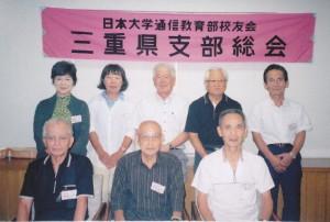 三重県支部(平成24年9月2日)
