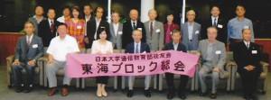 静岡県支部総会(平成24年10月13日)